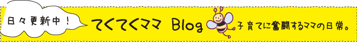 育児ママBlog